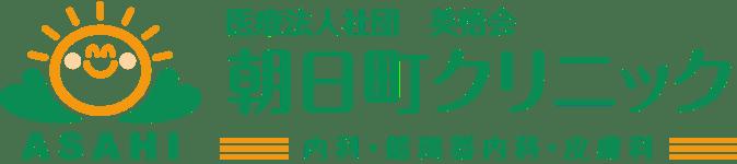 医療法人社団 朝日町クリニック 内科・循環器科・皮膚科